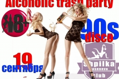 alcoholic trash party шпилька ясенево