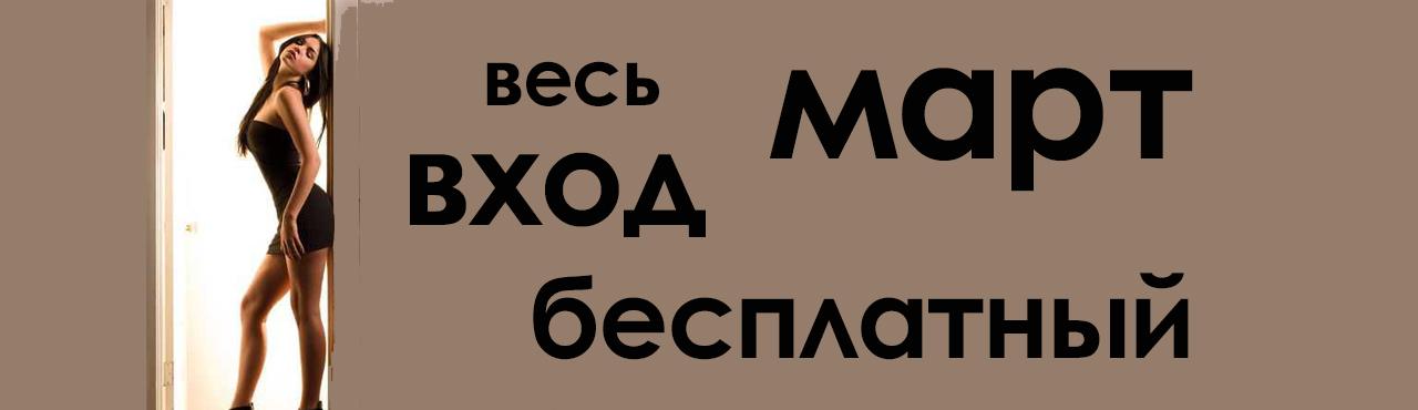 ясенево free enter март