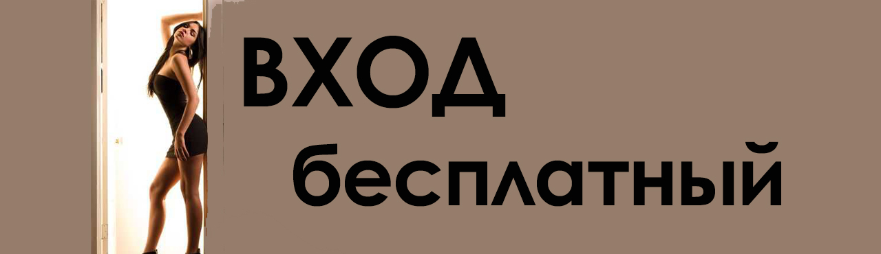 ясенево free enter